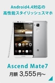 Ascend_Mate7.jpg
