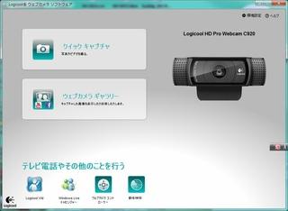 Logicool_Soft1.jpg