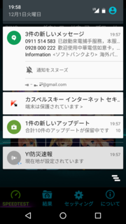 Screenshot_20151201-195808.png